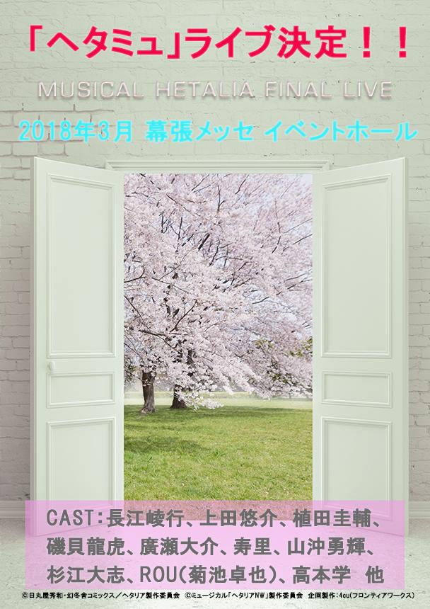 ミュージカル「ヘタリア」FINAL LIVE 開催決定! 〜2018年3月「幕張メッセ イベントホール」にて〜