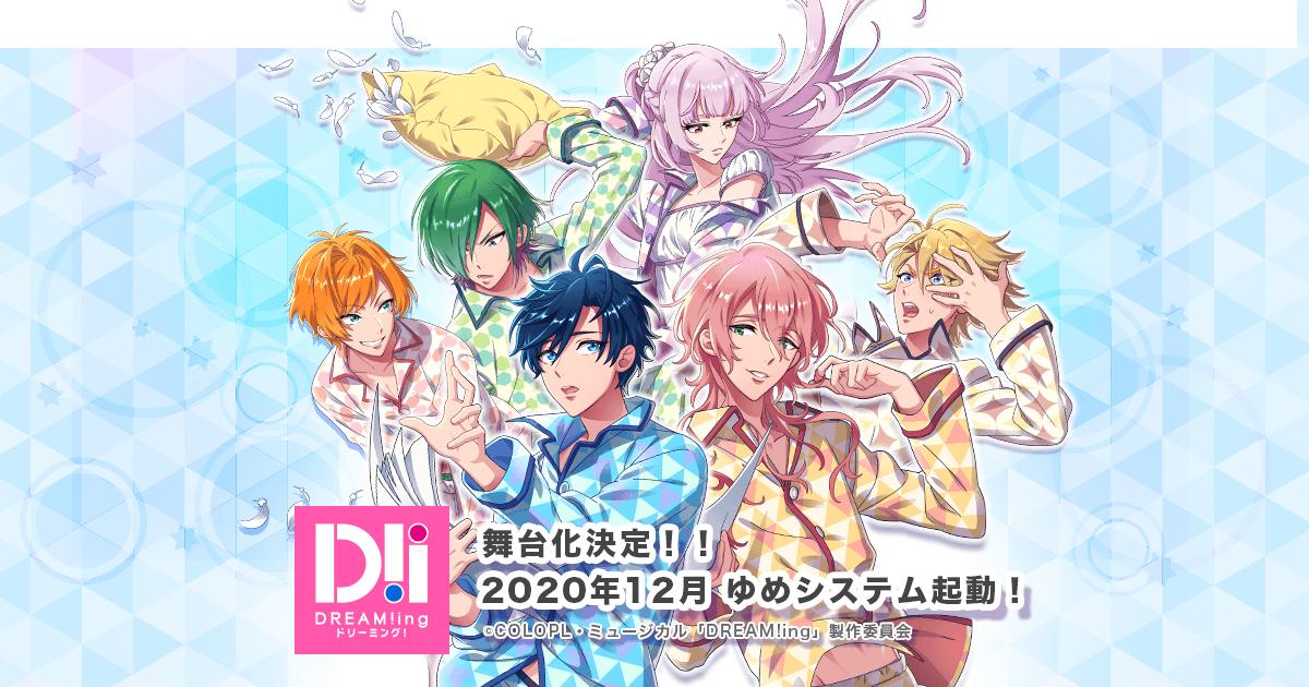 ミュージカル「DREAM!ing」2020年12月上演決定!!