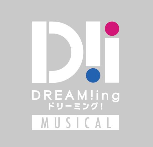ミュージカル「DREAM!ing」 公演概要&出演キャスト決定!!