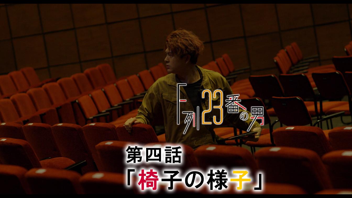 8月23日配信<br>『F列23番の男』第四話「椅子の様子」