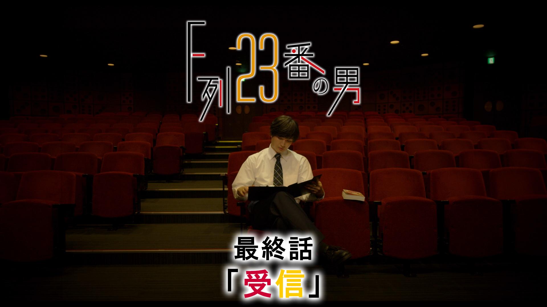 8月26日配信<br>『F列23番の男』最終話「受信」