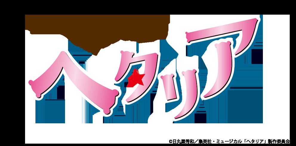 ミュージカル「ヘタリア」 新作公演決定!!