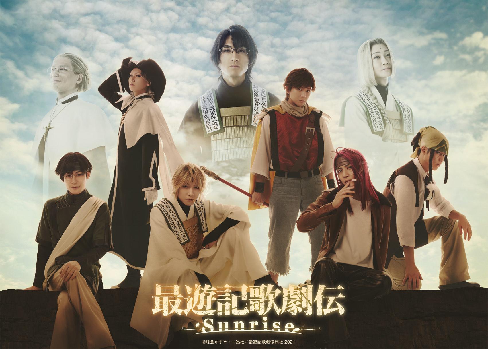 『最遊記歌劇伝-Sunrise-』 全ビジュアルを公開!!