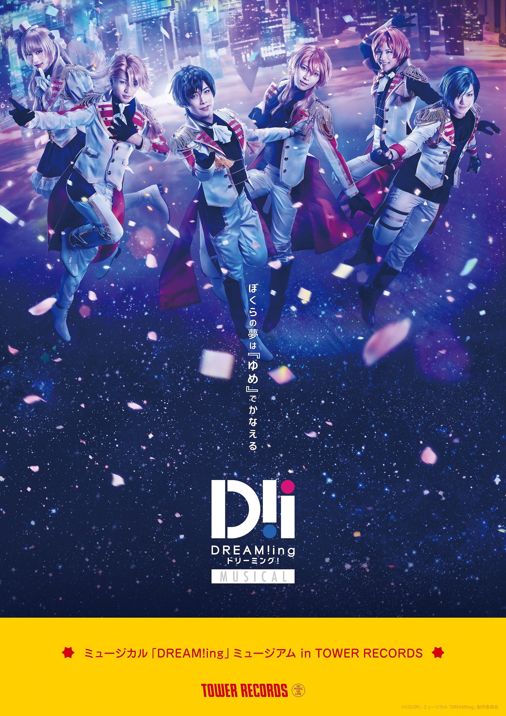 ミュージカルCD制作決定! さらに! ミュージカル「DREAM!ing」×タワーレコード渋谷店 コラボミュージアムの開催が決定!